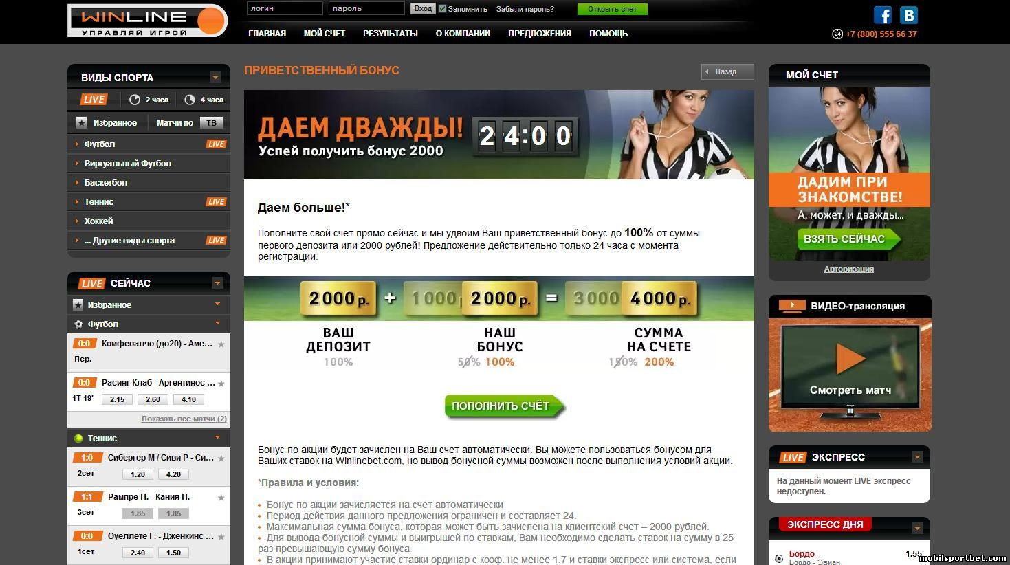 bet on sports WINLINE